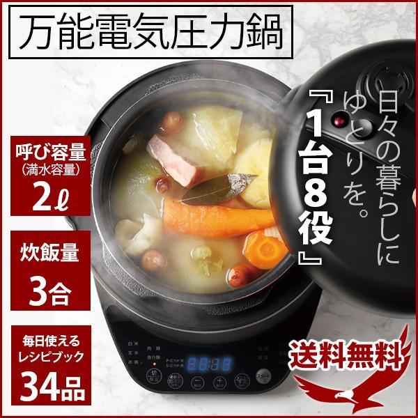 圧力鍋 電気 使いやすい 電気圧力鍋 人気 おすすめ 2l フライパン 鍋 圧力 レシピ 温度 蒸し ご飯 玄米 おかゆ 自動圧力 圧力調理|discount-spirits2