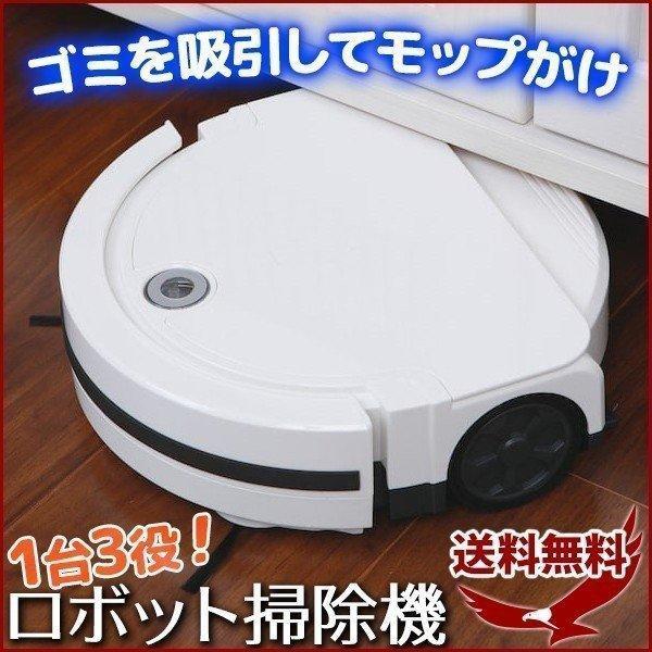 ロボット掃除機 安い 拭き掃除 お掃除ロボット 掃除機 全自動掃除機 モップ掛け ノーノ―ダストII RM-72F クリーナー ロボットクリーナー discount-spirits2