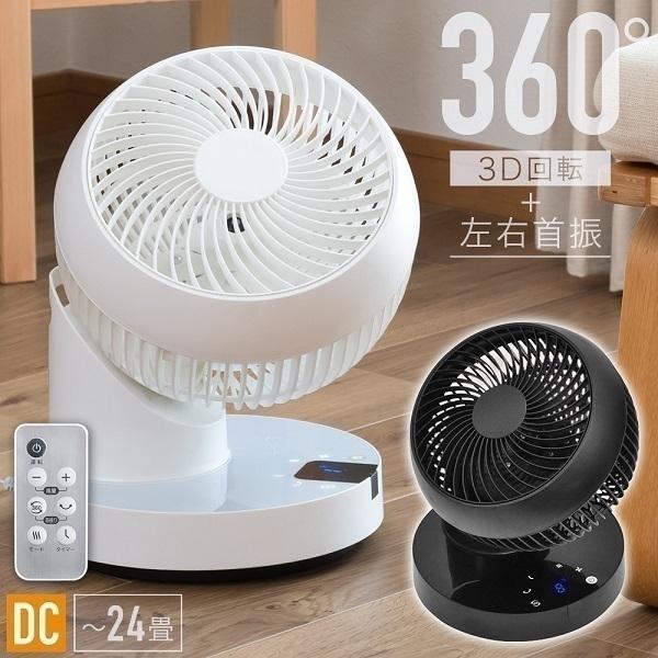 |サーキュレーター dc 360度 回転 首振り 扇風機 dcモーター DC 静音 上下左右 360…