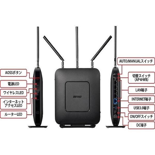 無線LANルーター 無線ルーター バッファロー WXR-1750DHP 無線LAN親機 11ac/n/a/g/b ワイヤレス AOSS2 WiFiルーター 保証あり 訳あり|discount-spirits2|03