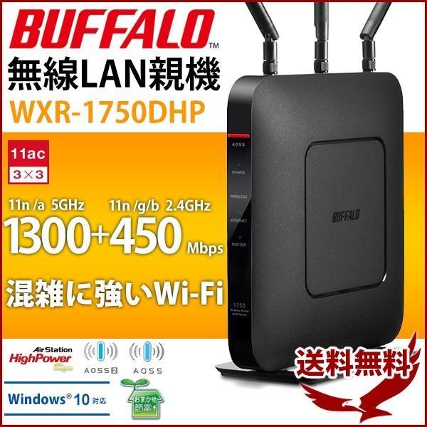 無線LANルーター 無線ルーター バッファロー WXR-1750DHP 無線LAN親機 11ac/n/a/g/b ワイヤレス AOSS2 WiFiルーター 保証なし 訳あり|discount-spirits2