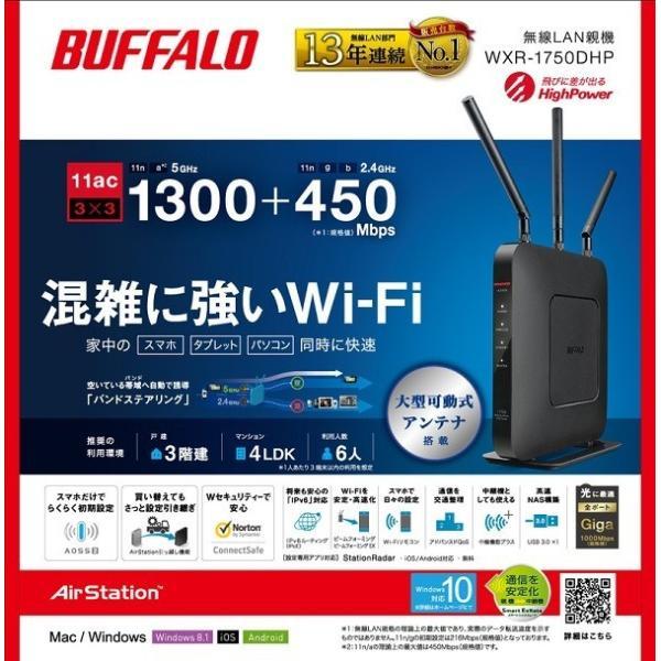 無線LANルーター 無線ルーター バッファロー WXR-1750DHP 無線LAN親機 11ac/n/a/g/b ワイヤレス AOSS2 WiFiルーター 保証なし 訳あり|discount-spirits2|02