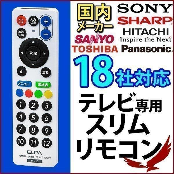リモコン テレビ 汎用 国内 メーカー 18社対応 ELPA エルパ スリムリモコン RC-TV013UD テレビリモコン TVリモコン 予備