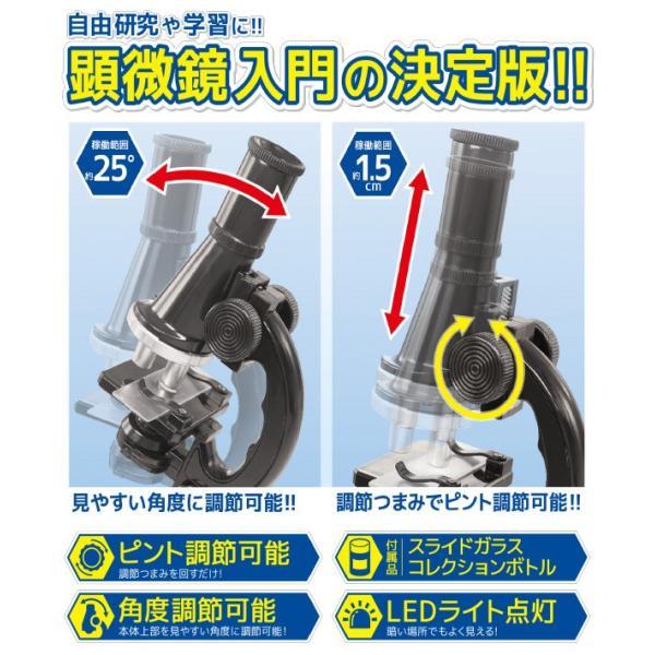 顕微鏡 子供 小学生 顕微鏡セット プレゼント 電池式 観察 鉱物 植物 繊維 砂糖 拡大鏡 最大450倍 ミクロ コンパクト