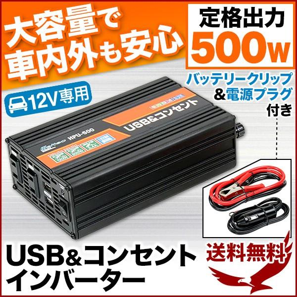 インバーター 車 12V シガーソケット バッテリー USB コンセント HPU-500 メルテック 500W 短形波 AC 2way 電源 変換 自動車 車載 大自工業 discount-spirits2