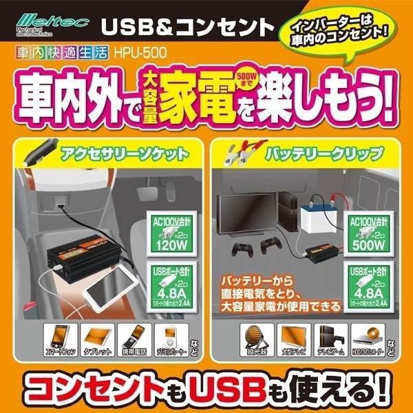 インバーター 車 12V シガーソケット バッテリー USB コンセント HPU-500 メルテック 500W 短形波 AC 2way 電源 変換 自動車 車載 大自工業 discount-spirits2 02