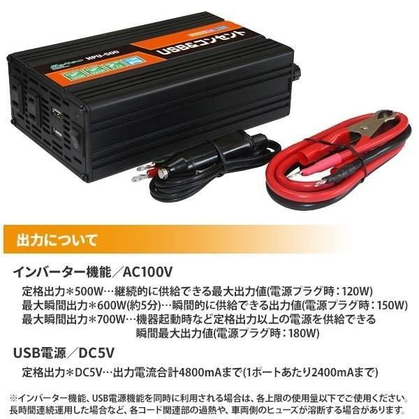 インバーター 車 12V シガーソケット バッテリー USB コンセント HPU-500 メルテック 500W 短形波 AC 2way 電源 変換 自動車 車載 大自工業 discount-spirits2 03