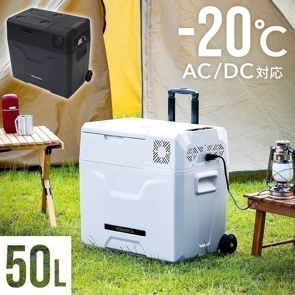 車載 冷蔵庫 冷凍庫 50L DC 12V 24V AC 2電源 キャリー 自動車 トラック 冷蔵 冷凍 ストッカー 家庭用 室内 保冷 小型 アウトドア|discount-spirits2