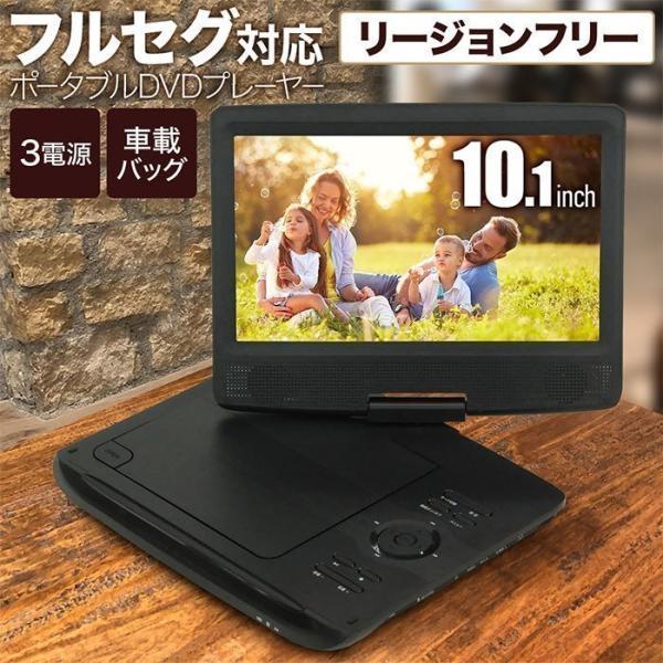 ポータブルDVDプレーヤーフルセグ安い車ポータブルDVDプレーヤー車載テレビワンセグコンパクト本体地デジ搭載10.1インチ