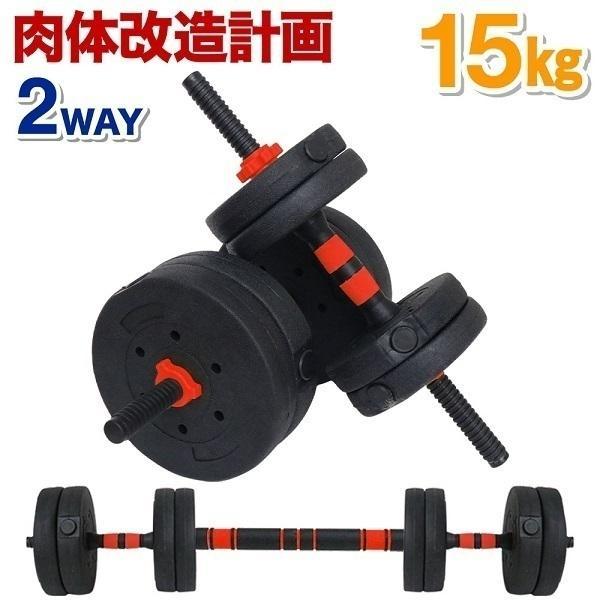 ダンベル 可変式 15kg 筋トレ バーベル セット 自宅 2個セット 19点セット シャフト プレート ロング 連結 可変 バーベルシャフト 重量調節