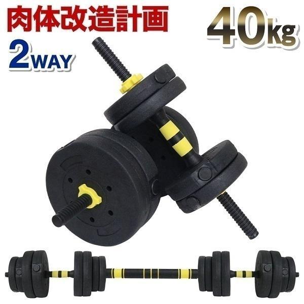 ダンベル 可変式 バーベル セット 40kg 筋トレ 自宅 2個セット 19点セット シャフト プレート ロング 連結 可変 バーベルシャフト 重量調節