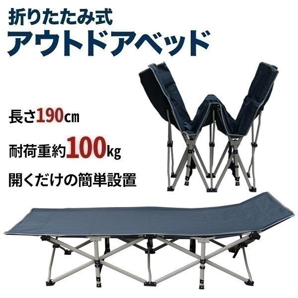アウトドアベッド 折りたたみ コンパクト 185cm 簡易ベッド ベンチ 荷物置場 コット キャンプ レジャーベッド サイドポケット 耐荷重 約300kg