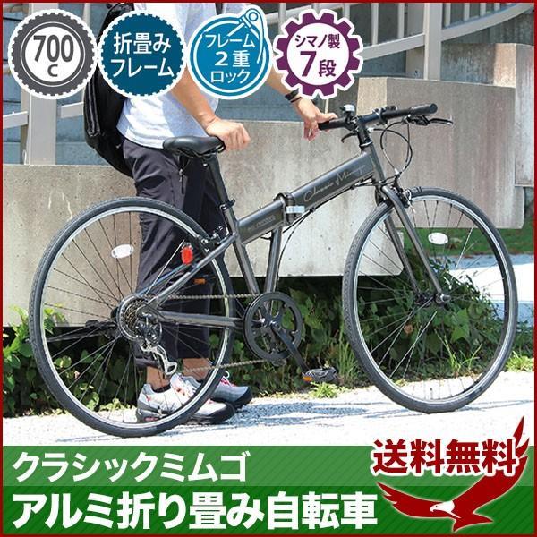 折りたたみ 自転車 通勤