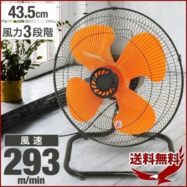 工場扇 フロア扇 43.5cm 扇風機 床置き アルミ フロア扇風機 工業扇 首振り 工業扇風機 工業用扇風機 大型扇風機 工場扇風機|discount-spirits2