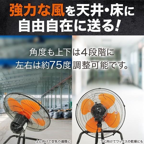 工場扇 フロア扇 43.5cm 扇風機 床置き アルミ フロア扇風機 工業扇 首振り 工業扇風機 工業用扇風機 大型扇風機 工場扇風機|discount-spirits2|05