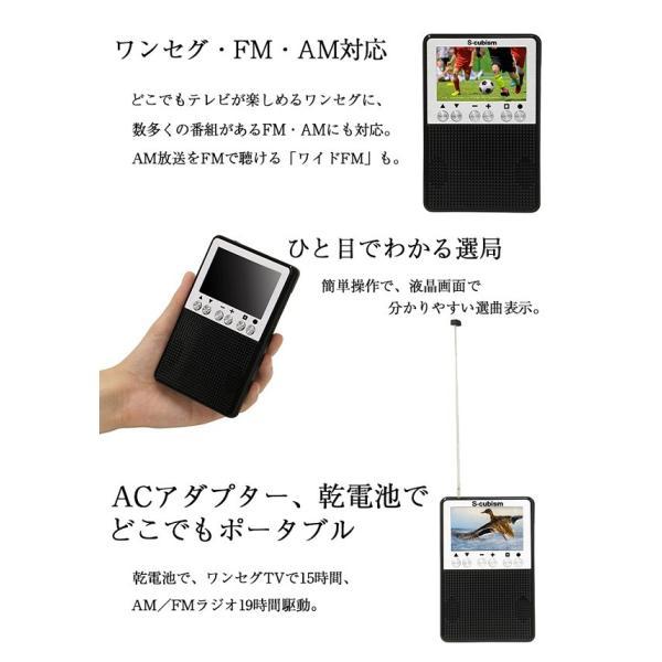 テレビ ラジオ ポータブル ポケットラジオ ワンセグテレビ ワイドFM 3インチ 携帯用 液晶画面 電池 AC電源 コンパクト 軽量 防災用 アウトドア 1位|discount-spirits2|02
