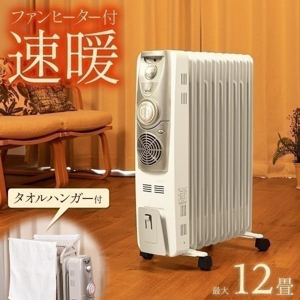 |オイルヒーター 省エネ ヒーター ファンヒーター ストーブ 温風 おしゃれ 暖房 オフタイマー 急…