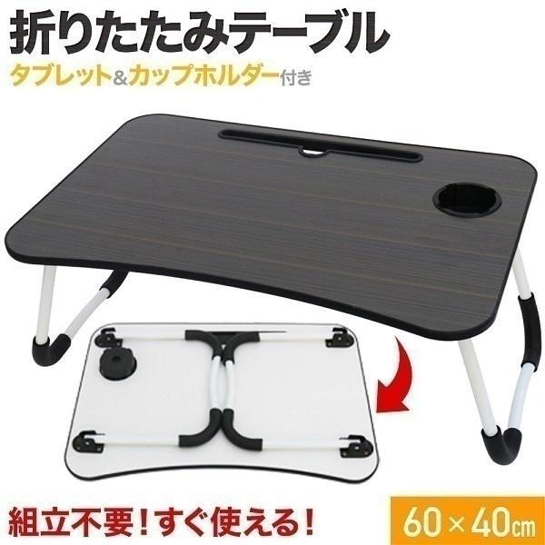 テーブル折りたたみおしゃれ軽い安い折りたたみテーブルサイドテーブルパソコンデスクブラックセンターテーブル完成品ローテーブルキャン