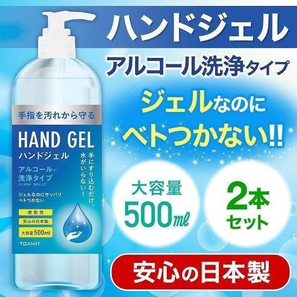 アルコール ハンドジェル 500ml 除菌ジェル 清潔 保湿 日本製 ウイルス 対策 手 指 大容量 洗浄 ジェル エタノール 洗浄タイプ 速乾性 洗浄ジェル 2個セット