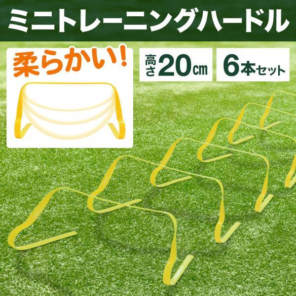 ハードル 練習 ソフト ミニハードル 6個セット トレーニング 高さ調節可能 サッカー 陸上 ハードル 俊敏性 反射神経 腸腰筋 柔軟性 故障予防