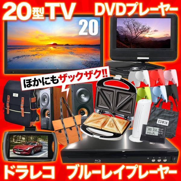 テレビ20インチポータブルDVDプレーヤー安いDVDプレーヤードライブレコーダー家電メンズレディース福袋2021SALE高確率抽