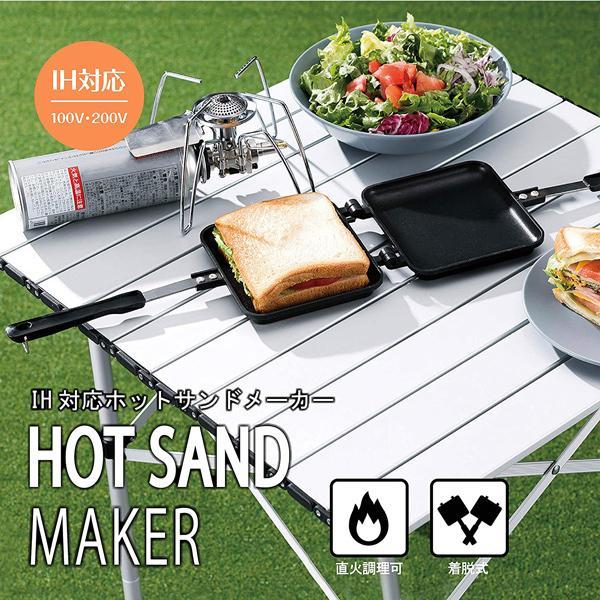 ホットサンドメーカー直火IH安いフッ素樹脂加工ホットサンドパンアウトドア家庭用IH対応ホットサンドメーカーHS20IH-35BK