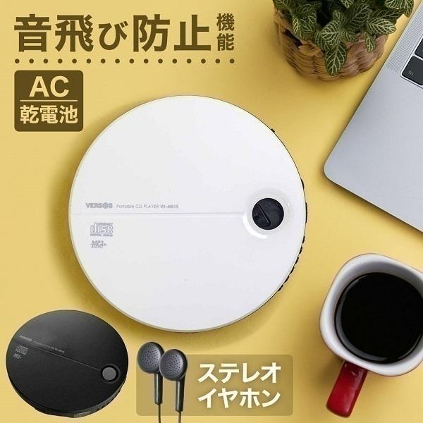 ポータブルCDプレーヤー VS-M015 ホワイト ブラック 本体 2電源 コンパクト 音楽 ミュージック プレイヤー オーディオ 軽量 薄型 通勤 通学 1位