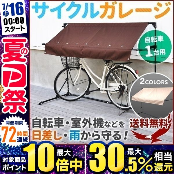 サイクルガレージ自転車1台用SR-CG01ベージュブラウンサイクルポートサイクルハウス自転車置き場自転車ガレージタープ収納撥水日