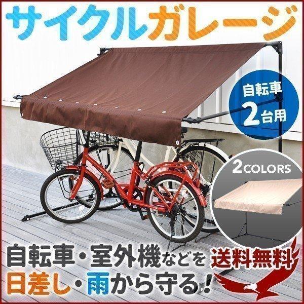 サイクルガレージ自転車2台用SR-CG02ベージュブラウンサイクルポートサイクルハウス自転車置き場自転車ガレージタープ収納撥水日