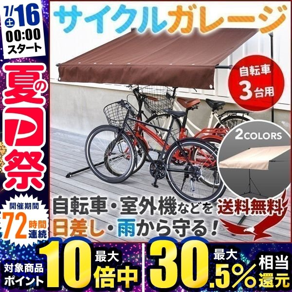 サイクルガレージ自転車3台用SR-CG03ベージュブラウンサイクルポートサイクルハウス自転車置き場自転車ガレージタープ収納撥水日