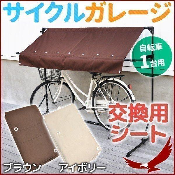 サイクルガレージ交換シート替えカバー自転車1台用SR-CG01アイボリーブラウン交換用シートタープ収納撥水日よけ