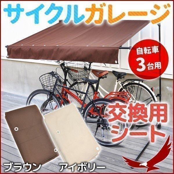 サイクルガレージ交換シート替えカバー自転車3台用SR-CG03ベージュアイボリー交換用シートタープ収納撥水日よけ