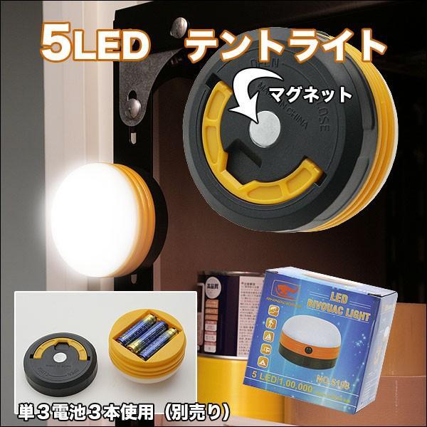テントライト 5LED LEDライト ランタン 懐中電灯 ポータブルライト マグネット 吊り下げ 補助光 非常灯 照明 コンパクト|discount-spirits2|03