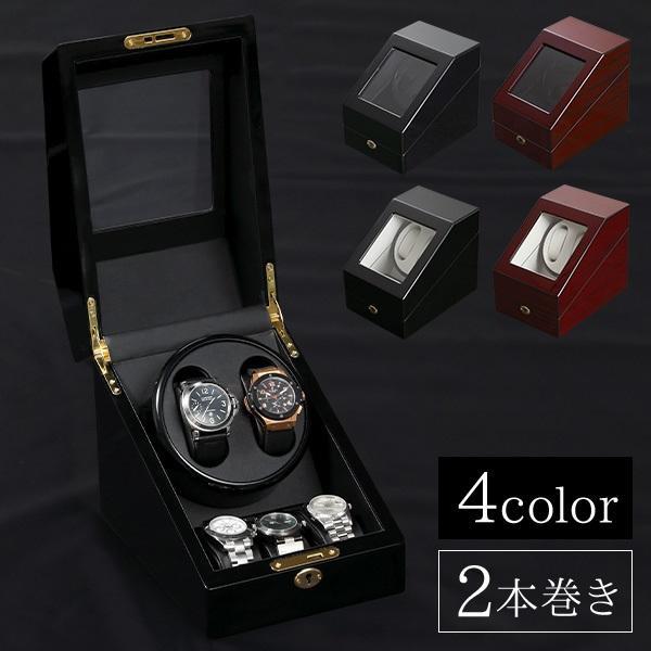 腕時計収納ワインディングマシーン2本巻きピアノ調ワインディングマシン収納ケース自動巻き時計用静音ウォッチワインダー