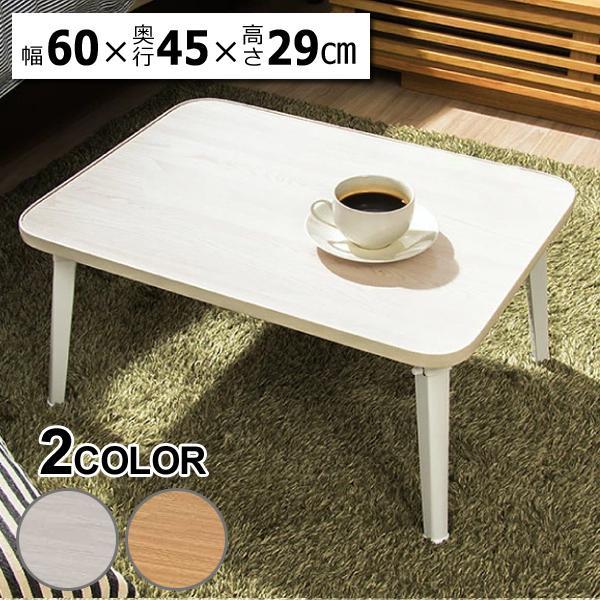 テーブル折りたたみおしゃれ軽量安いセンターテーブル作業机ローテーブルデスク折りたたみテーブル60×45