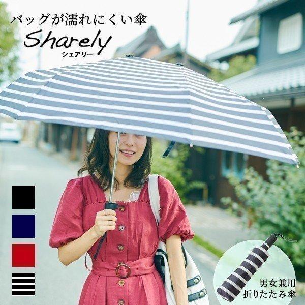 折りたたみ傘大きいサイズ軸をずらした傘雨傘レディースシンプル男女兼用シェアリー傘雨傘日傘アンブレラUV対策UVSharely