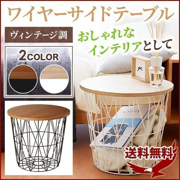 テーブルサイドテーブル丸型ワイヤーバスケット収納北欧ベッドサイドテーブルソファーサイドテーブル丸型ソファーテーブルリビング寝室