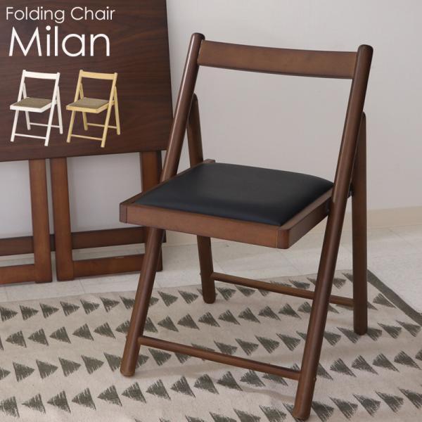 折りたたみ椅子木製フォールディングチェアイス完成品北欧シンプルおしゃれコンパクトウッドチェアダイニングチェア天然木収納おりたたみ