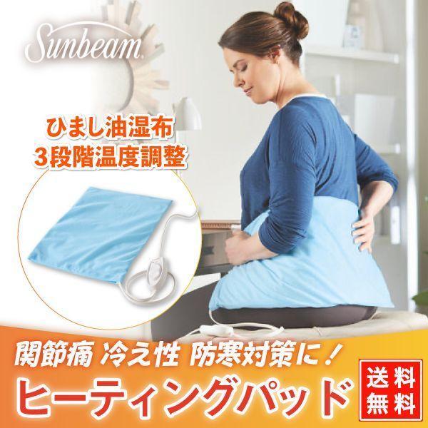 |防寒対策 ヒーティングパッド ひまし油 サンビーム 湿布 sunbeam 30×60センチ 輸入品