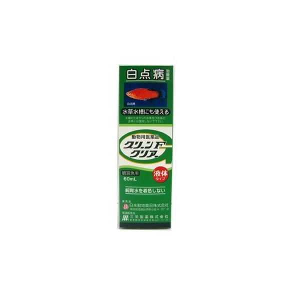 日動 グリーンF クリアー 60ml 液体タイプ 白点病治療薬 無色透明 鑑賞魚用 魚病薬