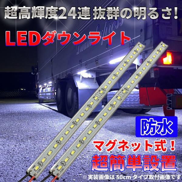 Discoverwindsとっても明るいマグネット式LEDダウンライト24V高輝度LED高機能防水簡単取付トラックカスタム視認性