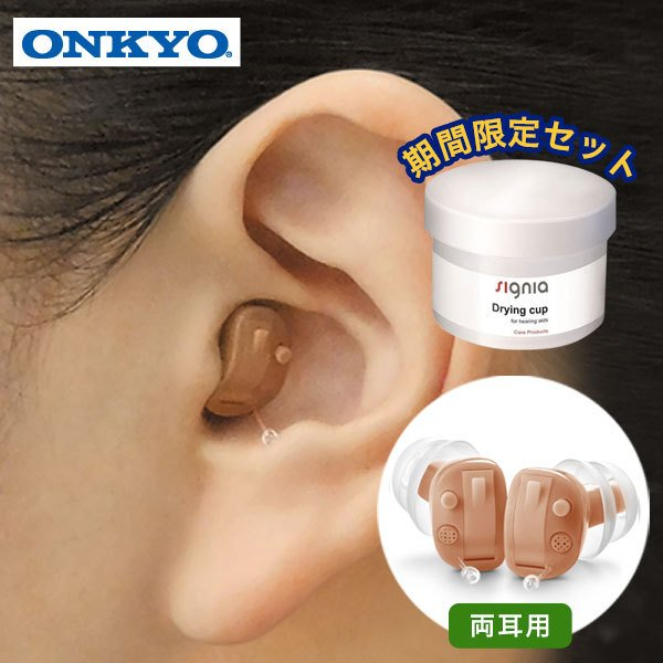 ONKYO 補聴器 両耳 耳穴式 電池付 デジタル補聴器 コンパクト 右耳 左耳 コンパクト 敬老 ハウリング抑制 集音器 集音機|dish