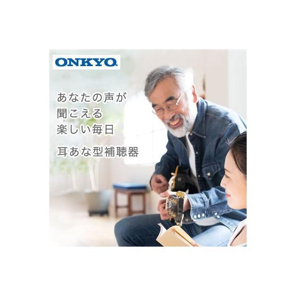 ONKYO 補聴器 両耳 耳穴式 電池付 デジタル補聴器 コンパクト 右耳 左耳 コンパクト 敬老 ハウリング抑制 集音器 集音機|dish|02
