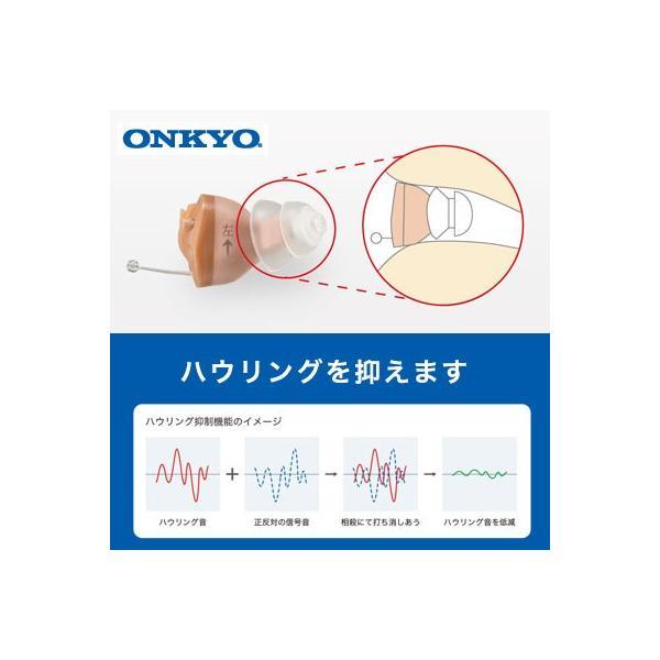 ONKYO 補聴器 両耳 耳穴式 電池付 デジタル補聴器 コンパクト 右耳 左耳 コンパクト 敬老 ハウリング抑制 集音器 集音機|dish|06