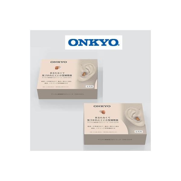 ONKYO 補聴器 両耳 耳穴式 電池付 デジタル補聴器 コンパクト 右耳 左耳 コンパクト 敬老 ハウリング抑制 集音器 集音機|dish|09
