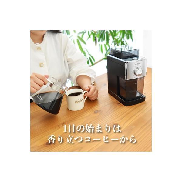 コーヒーミル 電動 うす式 コーヒーグラインダー 送料無料 ドリップ エスプレッソ サイフォン おしゃれ コンパクト ドリテック|dish|02