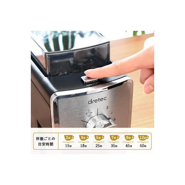コーヒーミル 電動 うす式 コーヒーグラインダー 送料無料 ドリップ エスプレッソ サイフォン おしゃれ コンパクト ドリテック|dish|05