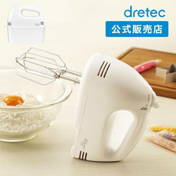 ハンドミキサー ホイッパー 電動 安い 泡立て器 生クリーム 5段スピード 泡立て メレンゲ 人気 ドリテック dretec ホワイト ピンク|dish