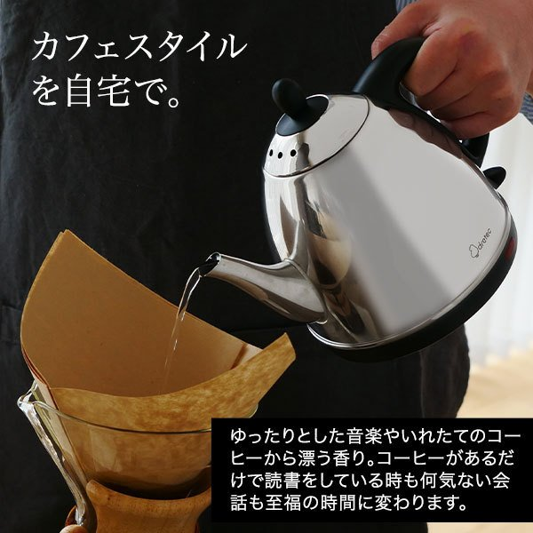 電気ケトル ステンレス おしゃれ コーヒー用 送料無料 細口 湯沸し 一人暮らし ドリテック PO-115|dish|02