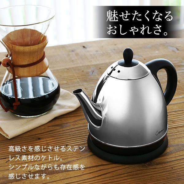 電気ケトル ステンレス おしゃれ コーヒー用 送料無料 細口 湯沸し 一人暮らし ドリテック PO-115|dish|04